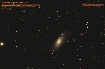 Галактика М106 в Гончих Псах - астрофотография