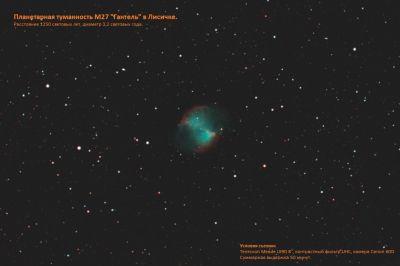 Планетарная туманность М27 в Лисичке - астрофотография