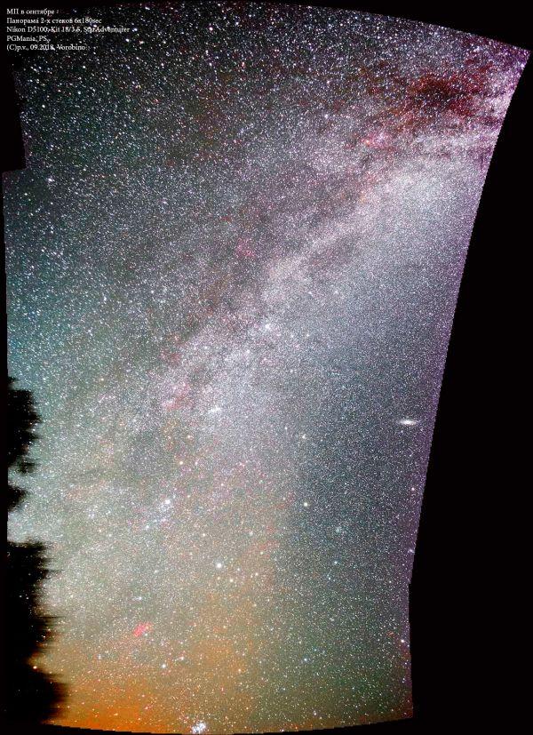 МП в сентябре  - астрофотография