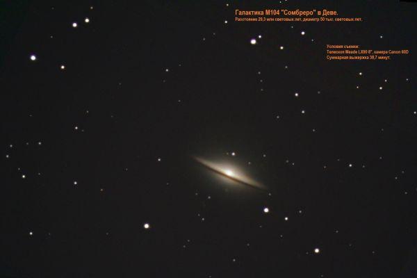 """Галактика М104 """"Сомбреро"""" в Деве - астрофотография"""